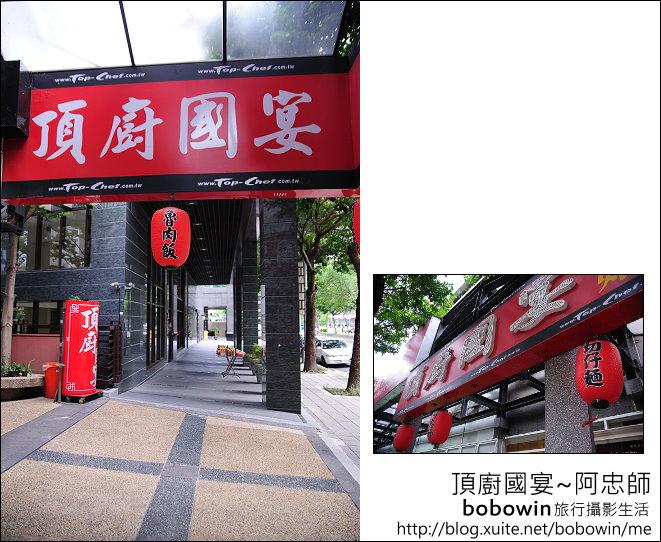 2011.08.27 頂廚國宴~阿忠師:DSC_2063.JPG