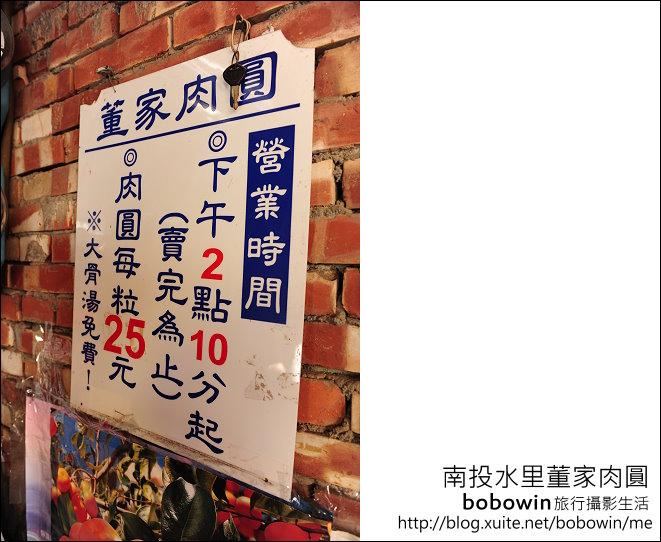 2012.01.27 南投水里董家肉圓:DSC_4671.JPG