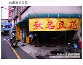 2013.01.25 台南連德堂餅舖&無名豆花:DSC_9056.JPG