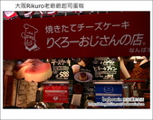 大阪 りくろ(Rikuro) 老爺爺起司蛋糕~~簡單美味的幸福甜點 - :DSC_6660.JPG