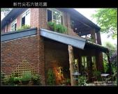 [ 景觀餐廳 ] 新竹尖石六號花園:DSCF0501.JPG