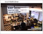 台北天母JB'S Diner:DSC_6945.JPG