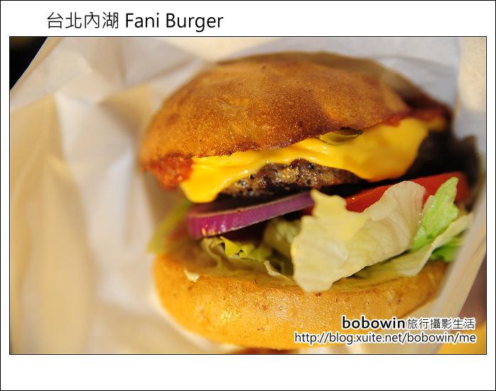 2012.09.05台北內湖 Fani Burger:DSC_5044.JPG