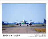 2012.10.04 桃園看飛機~私密景點:DSC_5241.JPG