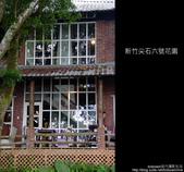 [ 景觀餐廳 ] 新竹尖石六號花園:DSCF0516.JPG