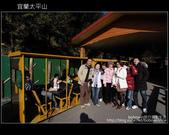 [ 宜蘭 ] 太平山森林遊樂區:DSCF6064.JPG