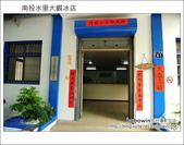 2012.01.27 二坪山冰棒(大觀冰店、二坪冰店):DSC_4647.JPG