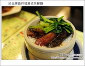 2012.03.25 台北東區祥發茶餐廳:DSC_7647.JPG