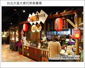 2012.12.20 台北大直大食代美食廣場:DSC_6295.JPG