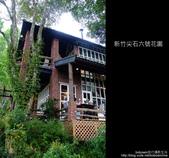 [ 景觀餐廳 ] 新竹尖石六號花園:DSCF0517.JPG
