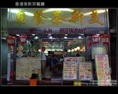 [ 遊記 ] 港澳自由行day4 美新茶餐廳-->海港城-->香港站預辦登機-->東湧東薈茗城店倉-:DSCF9350.JPG