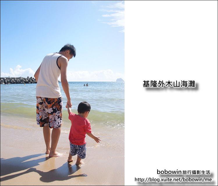 2012.07.29 基隆外木山大武崙沙灘:DSCF7283.jpg