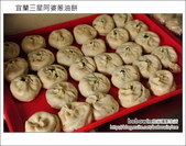 2012.02.11 宜蘭三星阿婆蔥油餅&何家蔥餡餅:DSC_4957.JPG