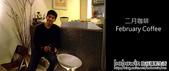[ 南投 ] 日月潭美食-- 二月咖啡February Coffee:DSCF8814.JPG