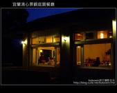 [ 宜蘭] 三星-- 清心景觀餐廳--賞宜蘭夜景:DSCF5650.JPG