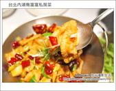台北內湖鳥窩窩私房菜:DSC_4573.JPG
