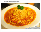 2011.10.10 西門町馬琪朵義式廚房:DSC_7834.JPG