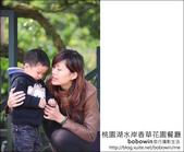 2012.03.31 桃園湖水岸香草花園餐廳:DSC_7968.JPG