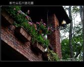 [ 景觀餐廳 ] 新竹尖石六號花園:DSCF0520.JPG