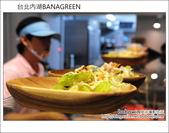 台北內湖BANAGREEN:DSC_6363.JPG
