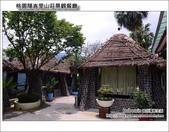 桃園隱峇里山莊景觀餐廳:DSC_1177.JPG