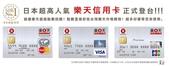 日本購物優惠:01_卡片照片.jpg
