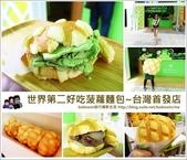 世界第二好吃波蘿麵包:page_封面.jpg