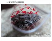 2011.12.17 台南安平正合興蜜餞:DSC_7838.JPG