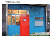 2012.04.29 中壢Hana coffee:DSC_2305.JPG
