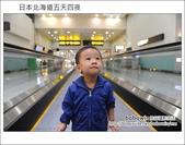 [ 日本北海道之旅 ] Day1 Part1 桃園機場出發--> 北海道千歲機場 --> 印第安水車:DSC_7407.JPG