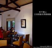 [景觀餐廳]  新竹寶山沙湖瀝藝術村:DSCF2959.JPG