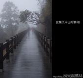 [ 宜蘭 ] 太平山翠峰湖--探索台灣最大高山湖:DSCF5871.JPG