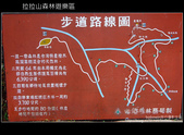 [ 北橫 ] 桃園復興鄉拉拉山森林遊樂區:DSCF7891.JPG