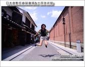 Day3 Part4 長春藤廣場&大原美術館:DSC_8257.JPG