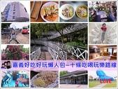 嘉義北門驛站:嘉義懶人包_封面.jpg