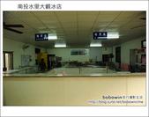 2012.01.27 二坪山冰棒(大觀冰店、二坪冰店):DSC_4649.JPG