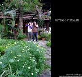 [ 景觀餐廳 ] 新竹尖石六號花園:DSCF0522.JPG