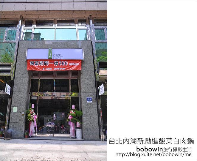 2013.07.05 台北內湖新勵進酸菜白肉鍋:DSC_2979.JPG