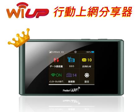 WI-UP日本上網分享器:product_304ZT.jpg