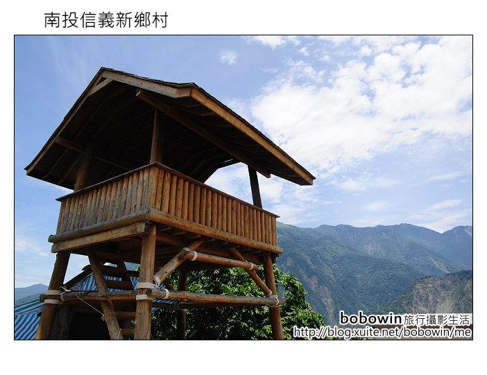 2011.08.14 南投信義新鄉村:DSC_1000.JPG