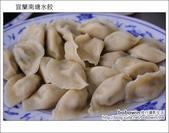 2011.08.20 宜蘭南塘水餃:DSC_1797.JPG