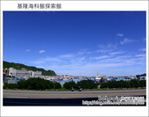 2012.09.02 基隆海科館探索館:DSC_0592.JPG