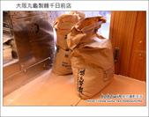 大阪丸龜製麵千日前店:DSC_6652.JPG