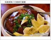 2013.03.17 桃園楊梅八方園:DSC_3515.JPG