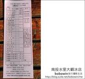 2012.01.27 二坪山冰棒(大觀冰店、二坪冰店):DSC_4650.JPG