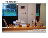2012.04.29 中壢Hana coffee:DSC_2314.JPG