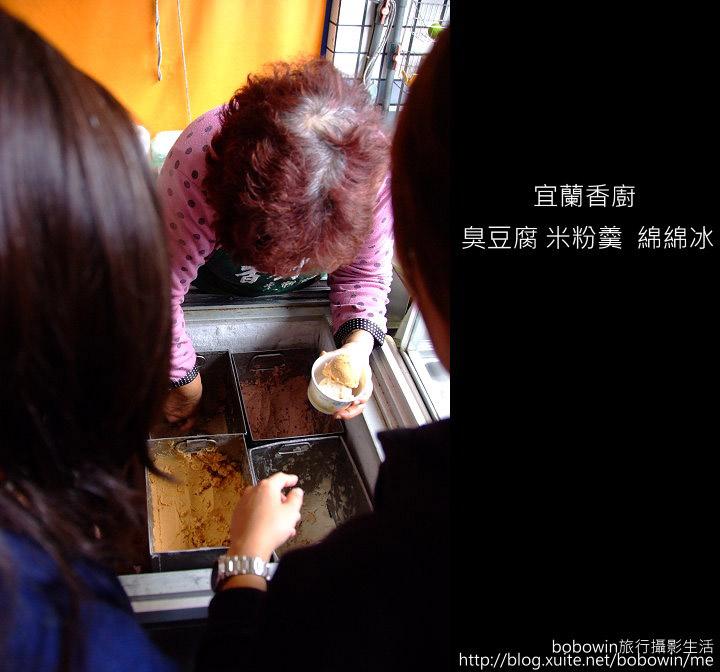 [ 宜蘭地方小吃 ] 宜蘭香廚臭豆腐、米粉羹、綿綿冰:DSCF5609.JPG