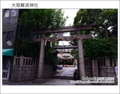 Day2 Part1 大阪難波八阪神社:DSC_7067.JPG