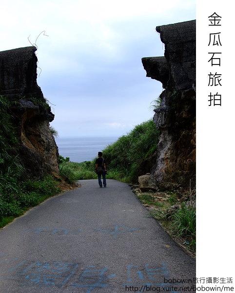 金瓜石:DSCF7678.JPG