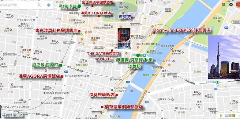 東京淺草飯店:005.jpg